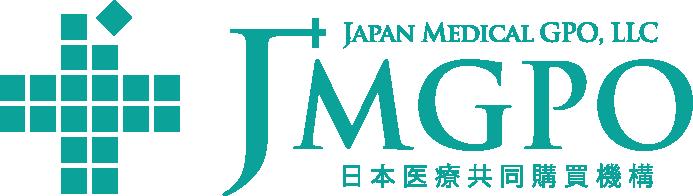 JMGPO 日本医療共同購買機構
